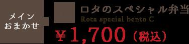 ロタ弁当C