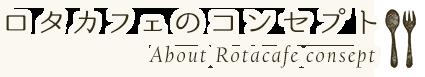 ロタカフェのコンセプト